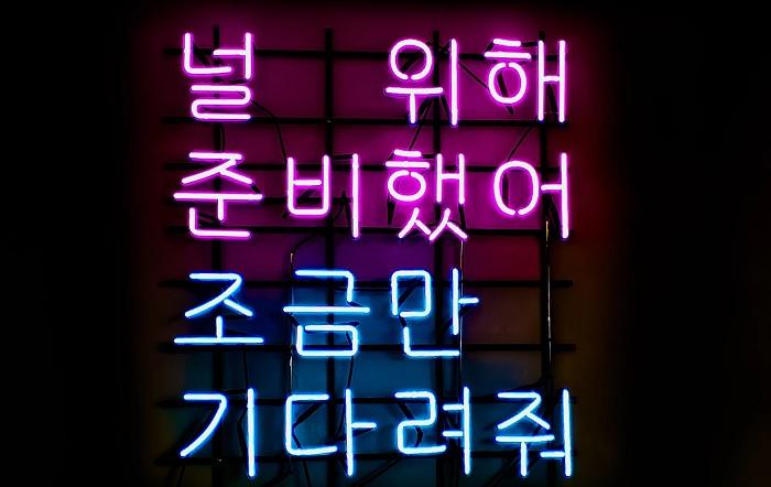 Tips Belajar Bahasa Korea Jika Ingin Cepat Bisa